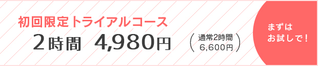 2時間 5,000円