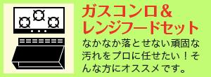 レンジフード&ガス/IHコンロクリーニング