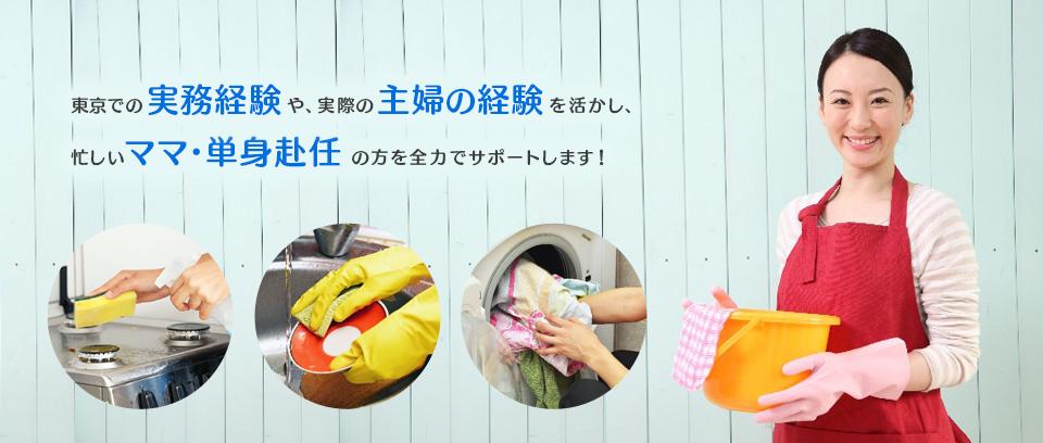 東京での実務経験や、実際の主婦の経験を活かし、忙しいママ・単身赴任の方を全力でサポートします!