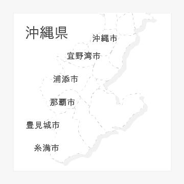 沖縄県内の家事代行・ハウスクリーニング対応エリア