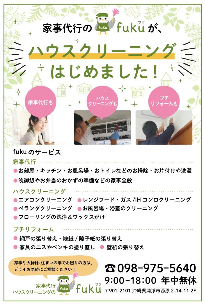 fuku_chirashi_ハガキ_v2_表